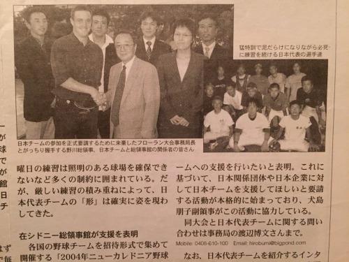 世界親善野球大会の日本代表