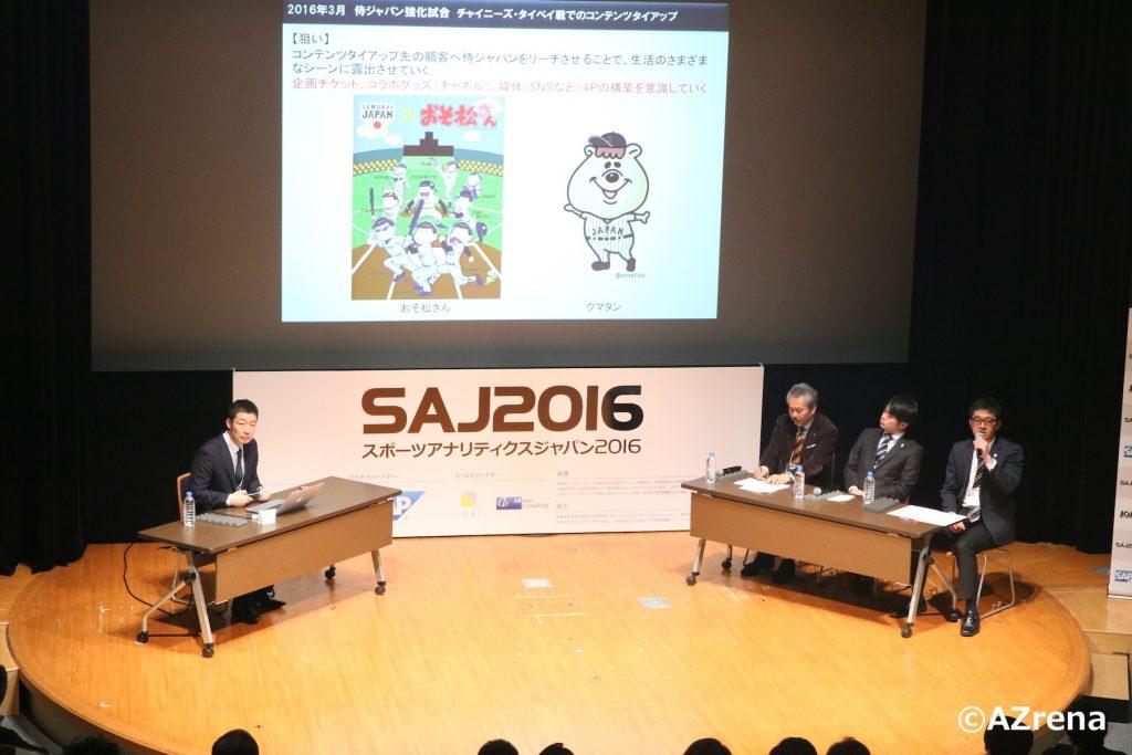 スポーツアナリティクスジャパン2016