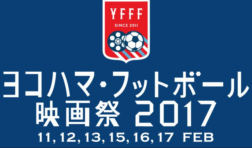 横浜・フットボール映画祭2017
