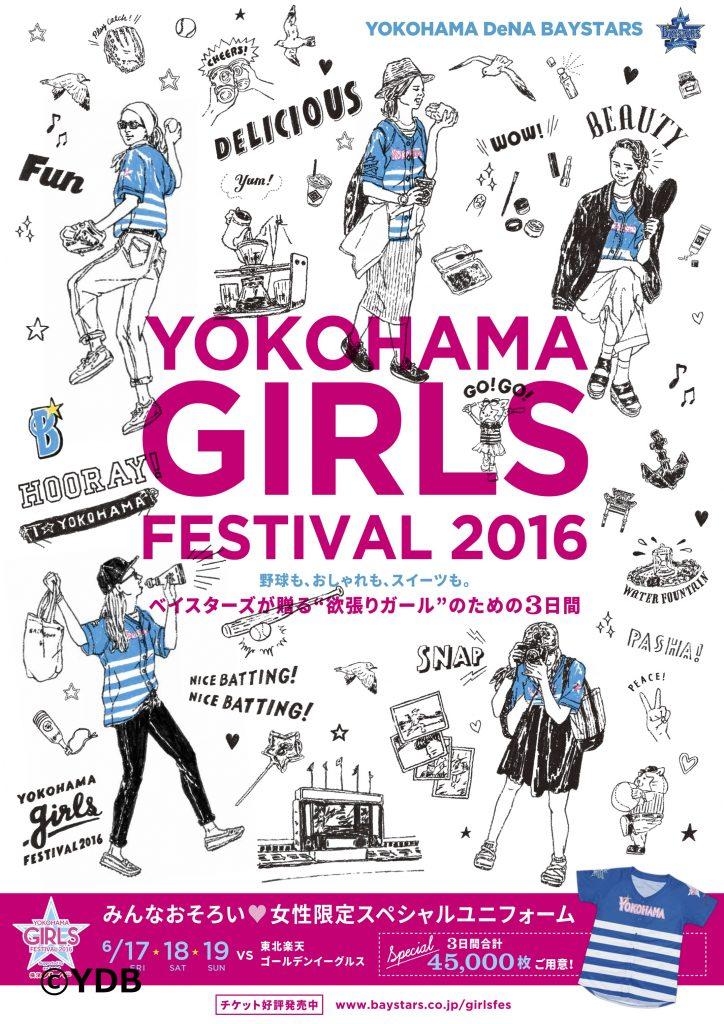 YOKOHAMA GIRLS FESTIVAL 2016