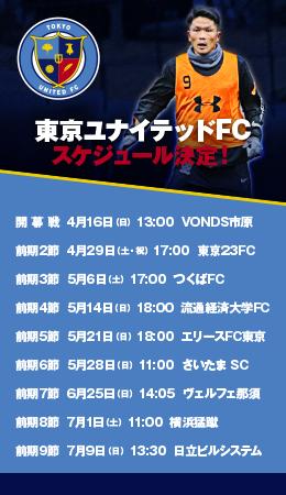 東京ユナイテッドFCのスケジュール