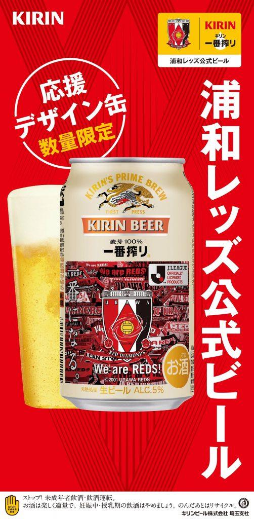 浦和レッズ公式ビール