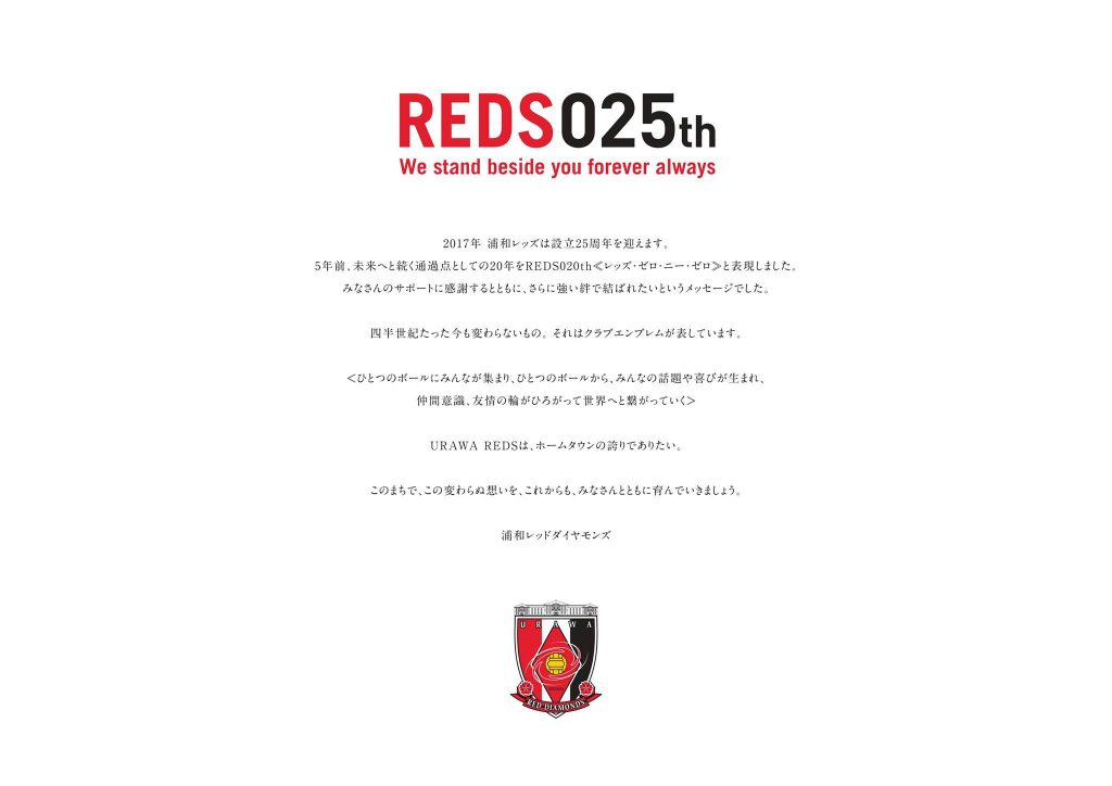 REDS025th