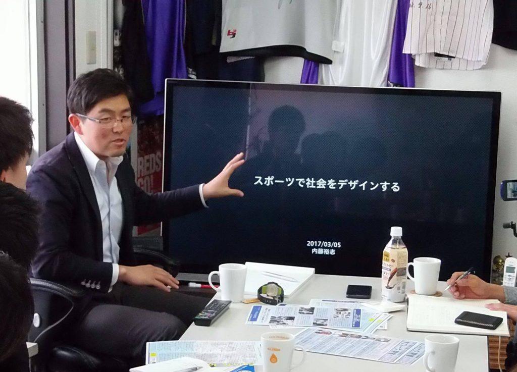 内藤裕志氏