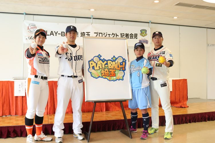 PLAY-BALL! 埼玉