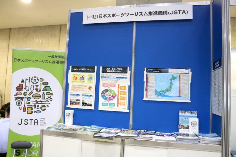 日本スポーツツーリズム推進機構
